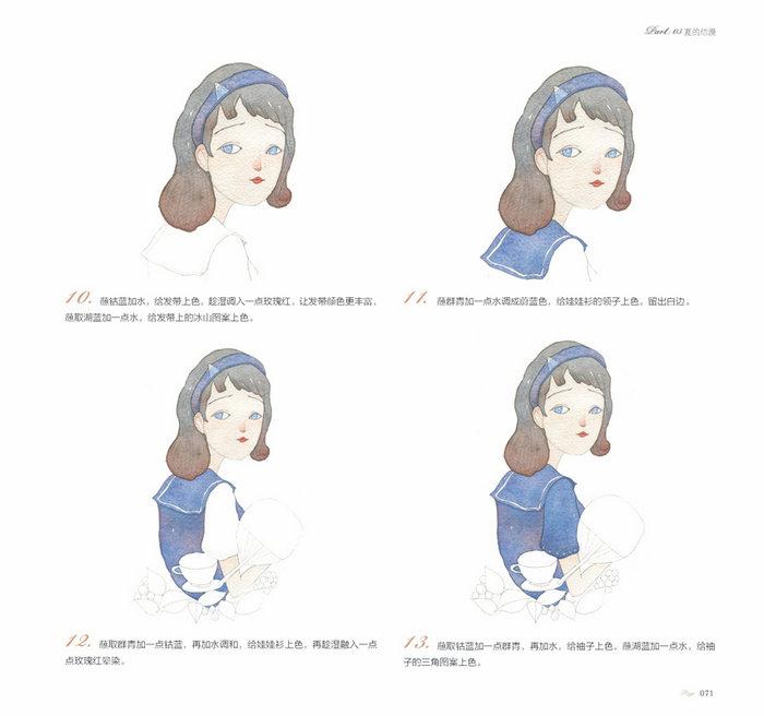 浪漫水彩课——森系少女手绘技法 爱林文化 9787115390875 人民邮电出