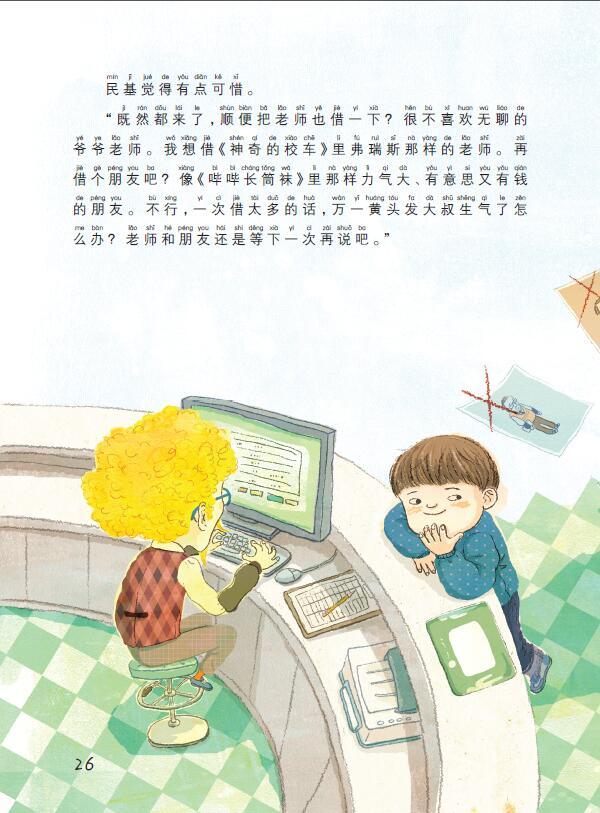 《人物租赁图书馆》(朴静爱.)【简介_书评_在线阅读图片