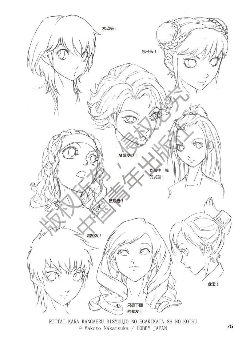 《日本漫画大师讲座24:零基础学画美少女88技》