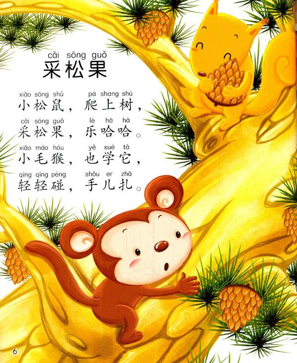 青岛出版社 三字儿歌 三字儿歌(动物0-3岁)
