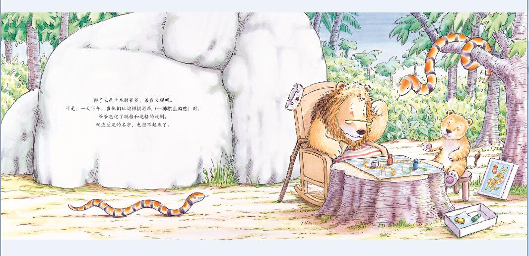 国际绘本大师经典可爱的狮子爷爷儿童绘本图书让孩子学会孝敬老人