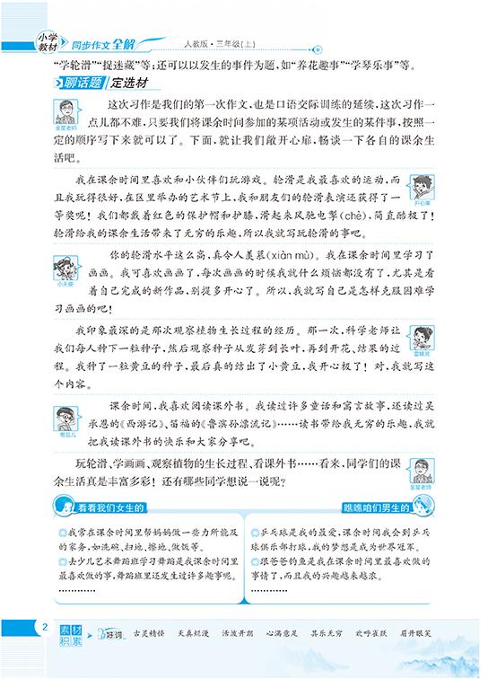 2016秋 小学教材同步作文全解 三年级(上) rj人教版 语文3三年级上册