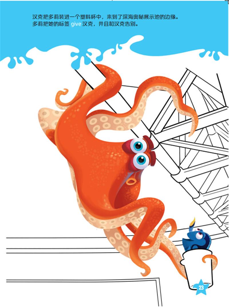 炫彩创意涂色书/迪士尼益智经典系列 海底总动员2·炫彩创意涂色书 趣