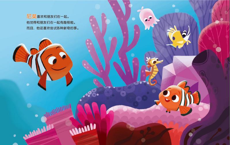 海底总动员绘本:多莉和尼莫的狂欢日(精装版)