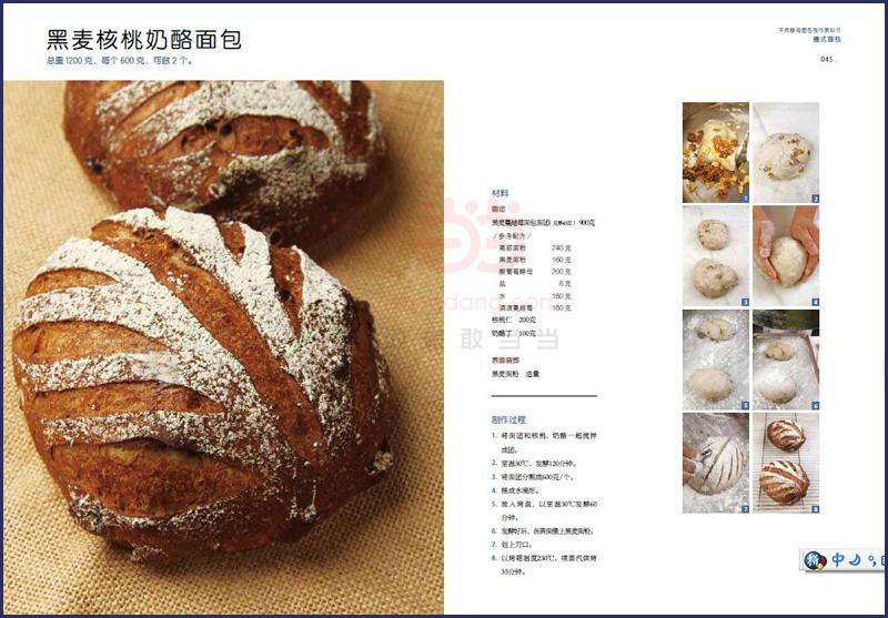 天然酵母面包制作教科书 王森/王森