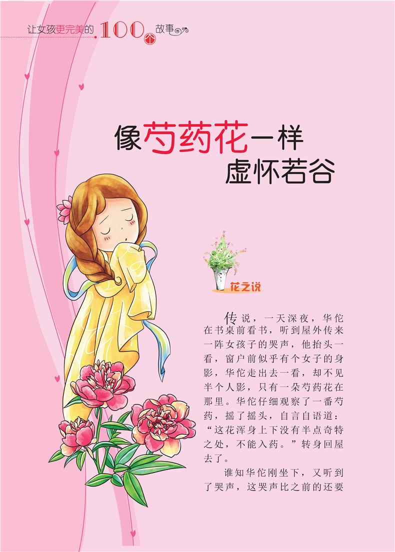 牡丹姑娘卡通图片