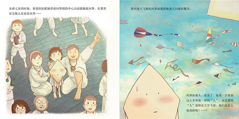 画风筝的设计奖图片