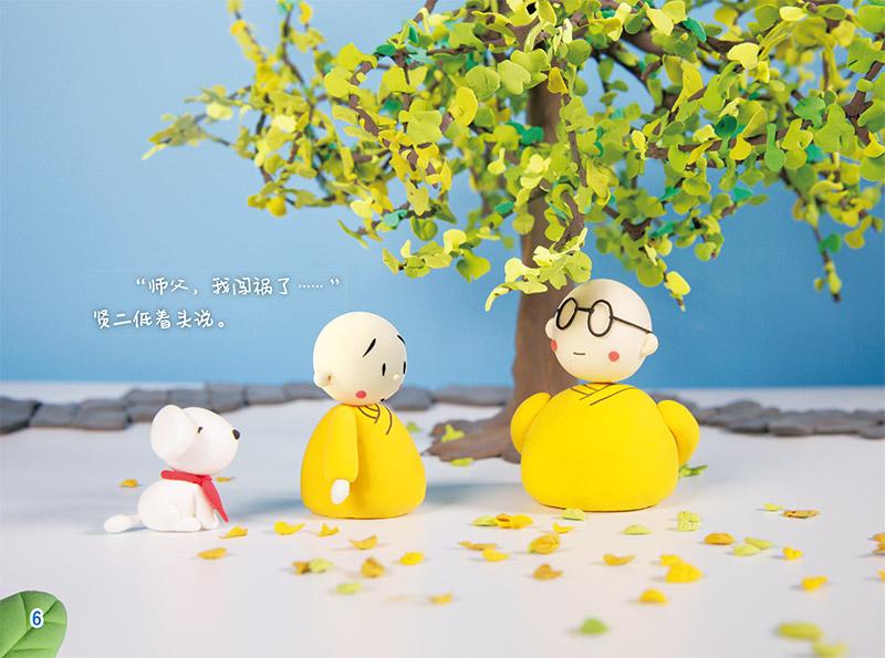 让可爱的形象在你面前动起来——萌萌的小和尚贤二向你打招呼!