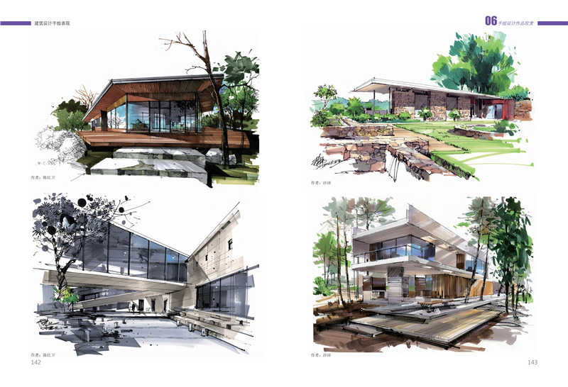 建筑设计手绘表现/庐山艺术特训营教研组