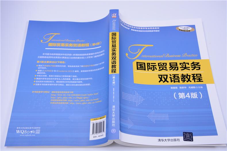 国际贸易实务双语教程(第4版)\/易露霞、陈新华