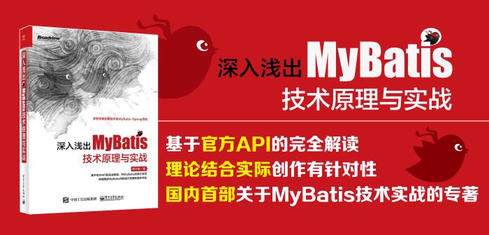 深入浅出MyBatis技术原理与实战 PDF下载