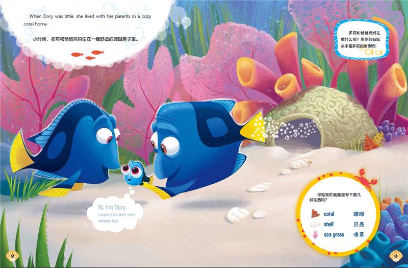 """海底总动员2多莉去哪儿--""""游""""玩双语故事贴纸书:游出大海 迪士尼,国开"""