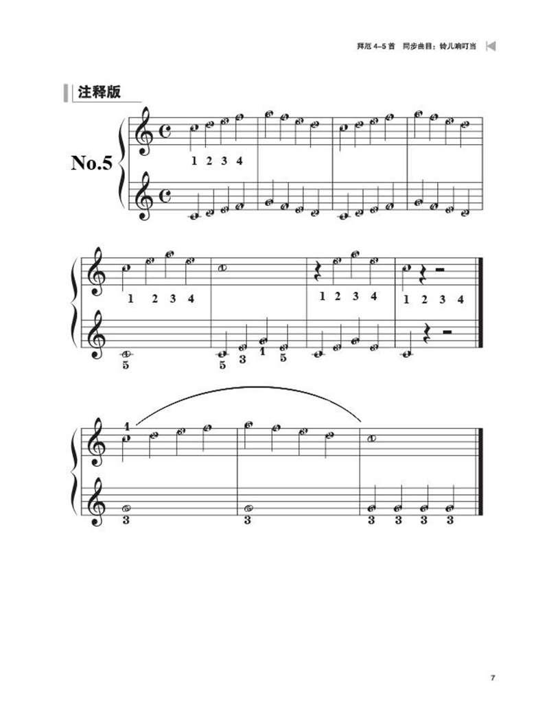 新编拜厄钢琴教程(上)/马姝图片