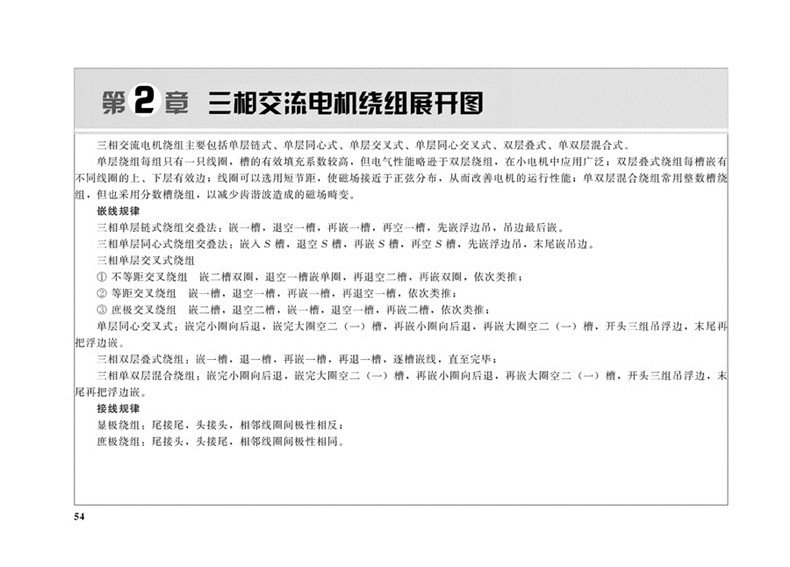 电机绕组接线图册-第三版 乔长君 9787122275943