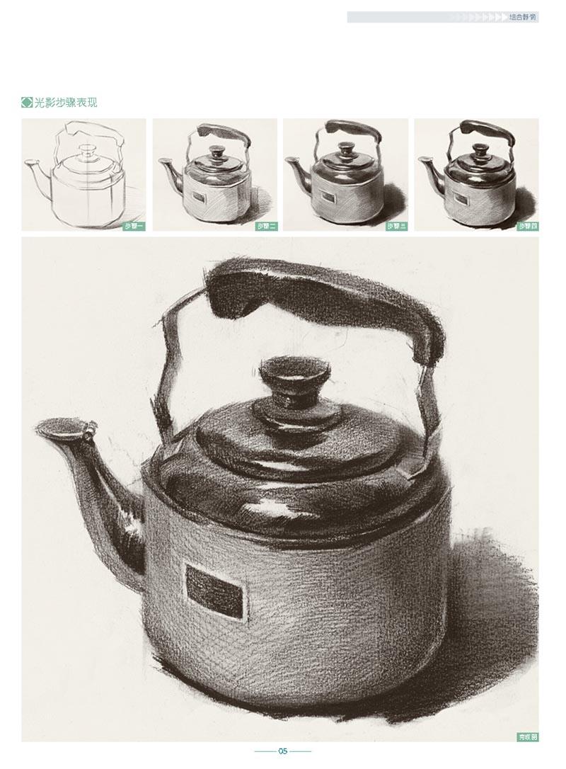 素描不锈钢水壶-基础教材.组合静物图片