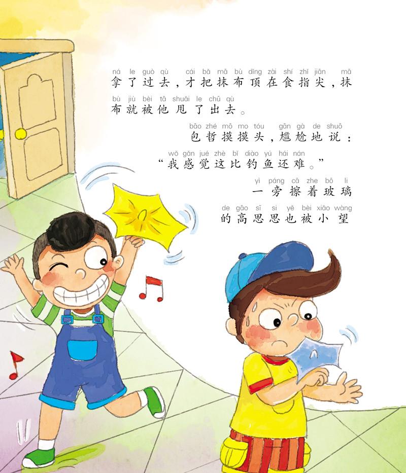 动漫 卡通 漫画 头像 800_933图片