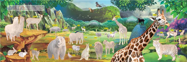 【全新正版t】 动物创意泡泡贴——地上跑的