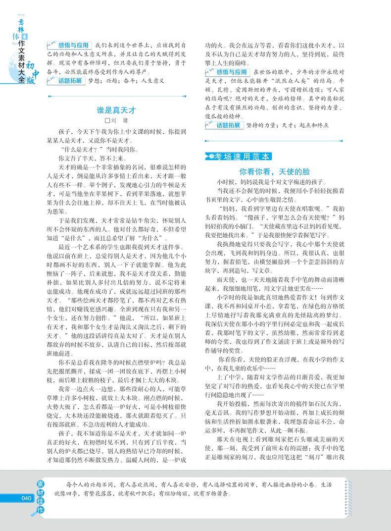 意林体作文素材大全 初中版1 2 套装 升级版