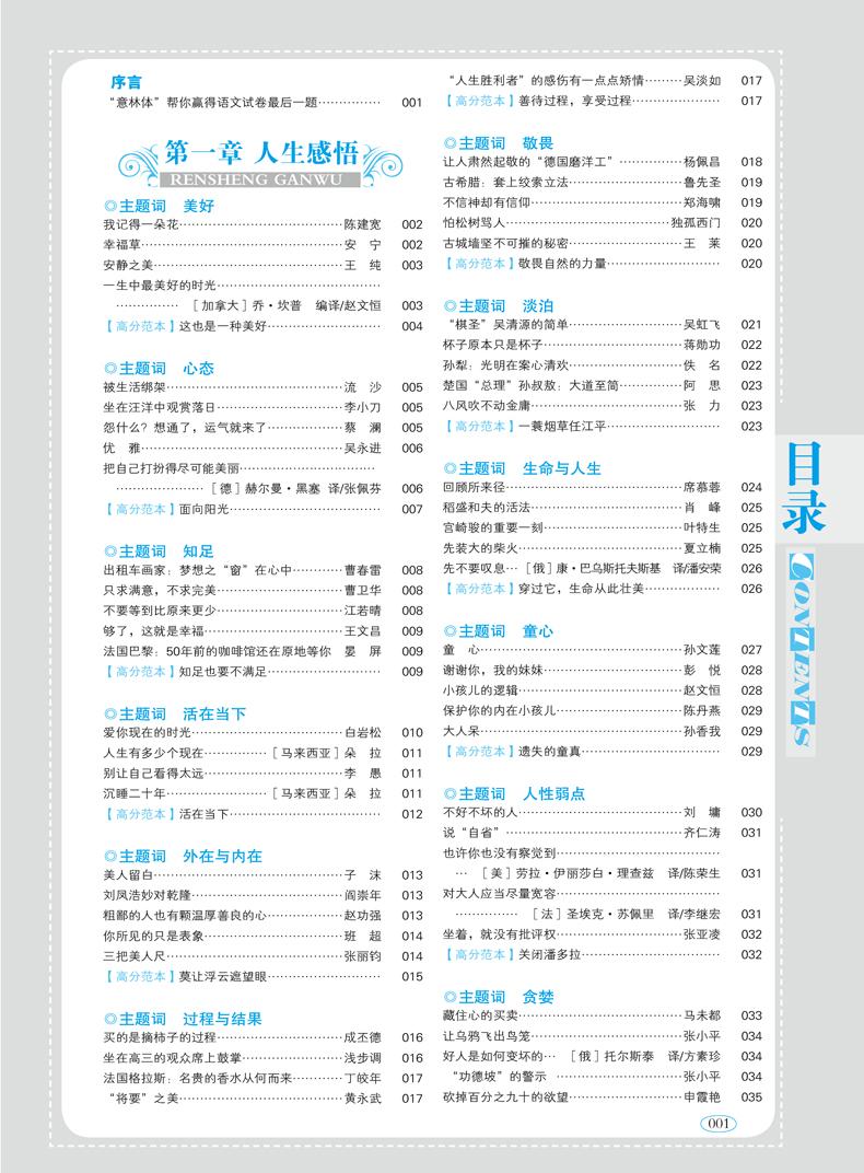 意林体妖物素材动漫(高中版1-3)作文(升级版)-百语套装除高中生大全图片