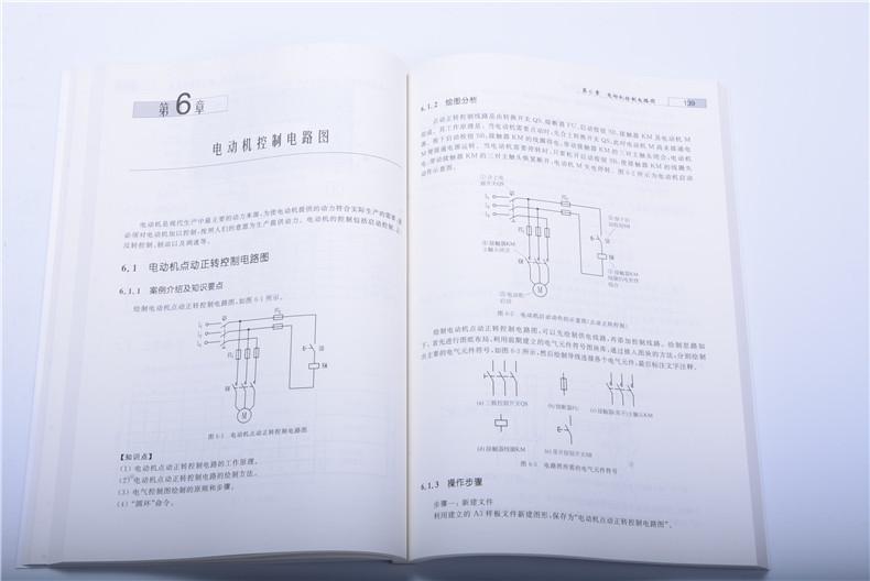 4上机练习 第6章电动机控制电路图 6.1电动机点动正转控制电路图 6.1.