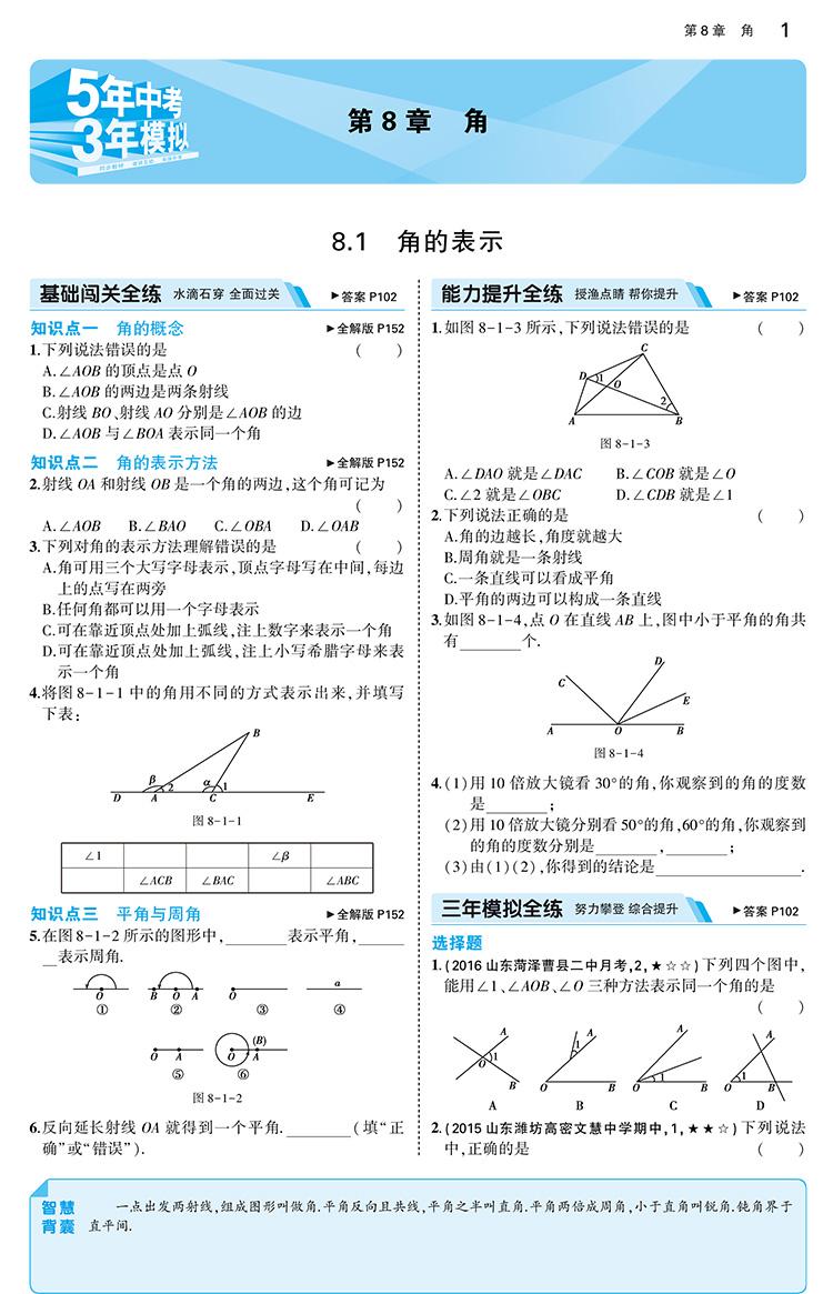 初中数学 七年级下册 qd(青岛版)2017版初中同步课堂必备 5年中考3年