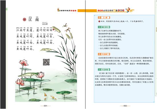 小学生必背古诗词75篇(彩色版) 9787552270433