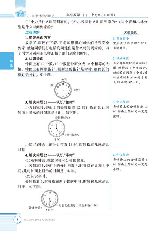 2017春 小学教材全解 一年级数学下 青岛版 五四制