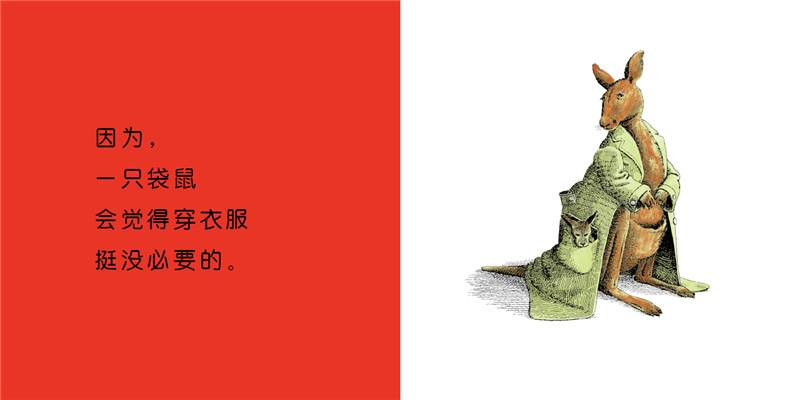 海豚绘本花园:动物不应该穿衣服(精)(新版)