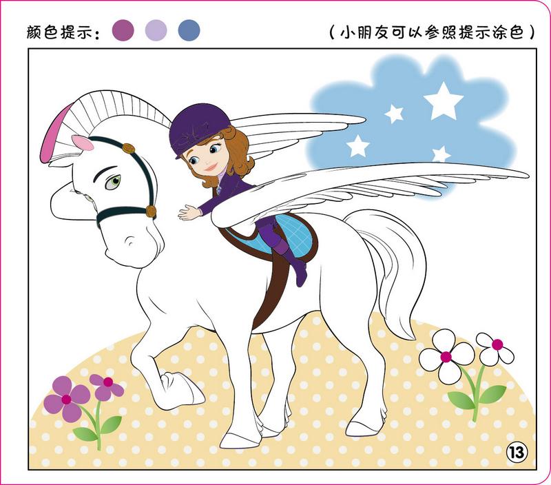 fun书 迪士尼美乐涂第2辑:小公主苏菲亚  涂色是一件很有趣的事情.