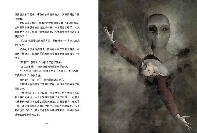 图书世界著名插画家插图版 霹雳贝贝s30 9787514837018 中国少年儿童