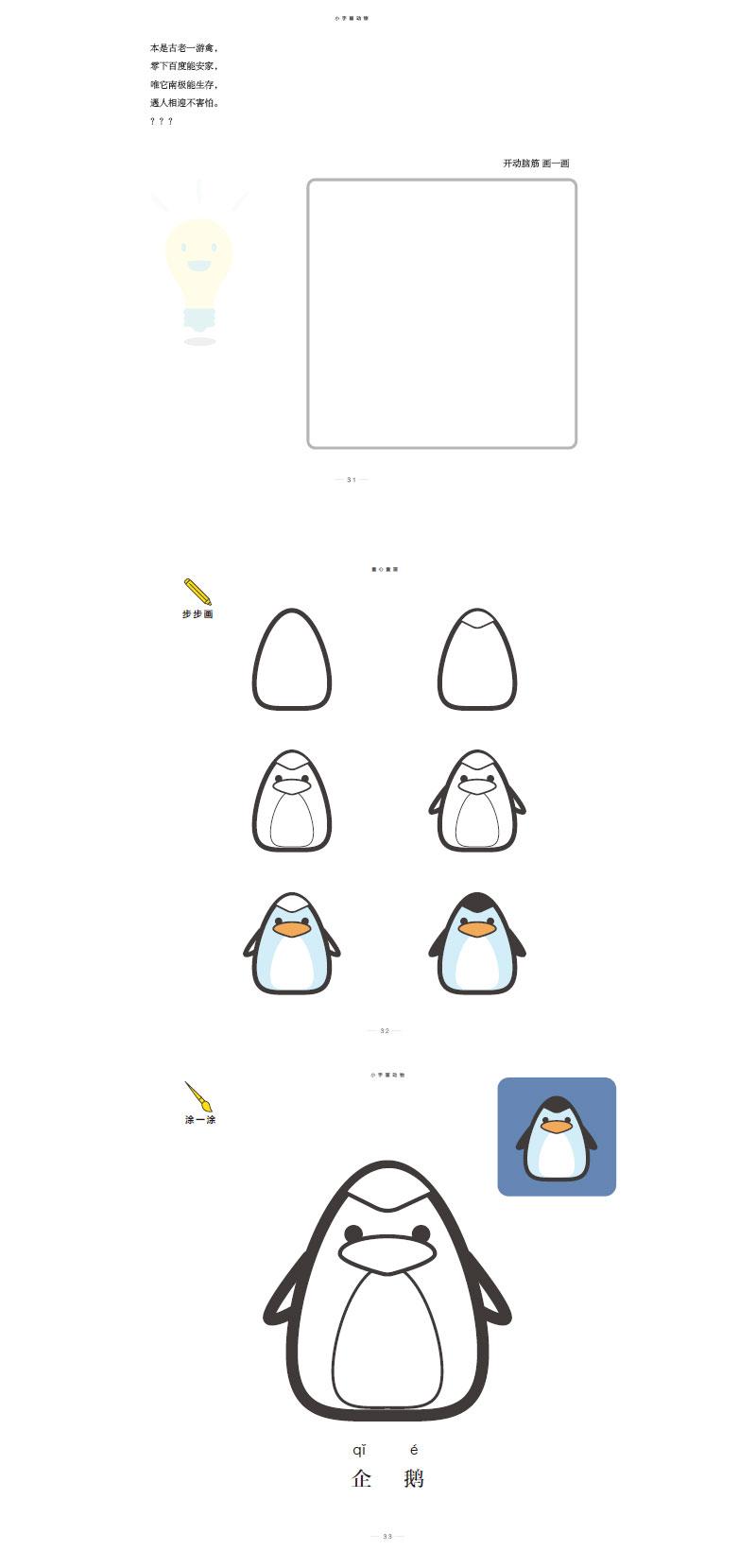 童心童画(水果,蔬菜,植物,动物,交通工具) 谧画 9787517121831 中国言