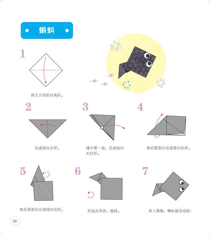 飞船折纸步骤图