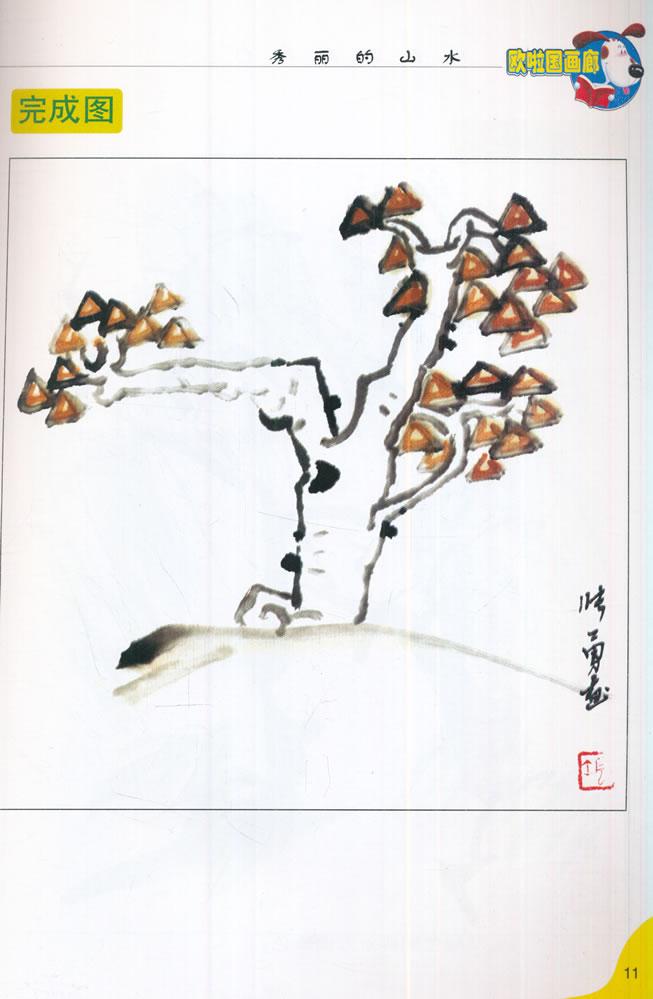 儿童国画入门:秀丽的山水 李明云,景牧 9787547723340
