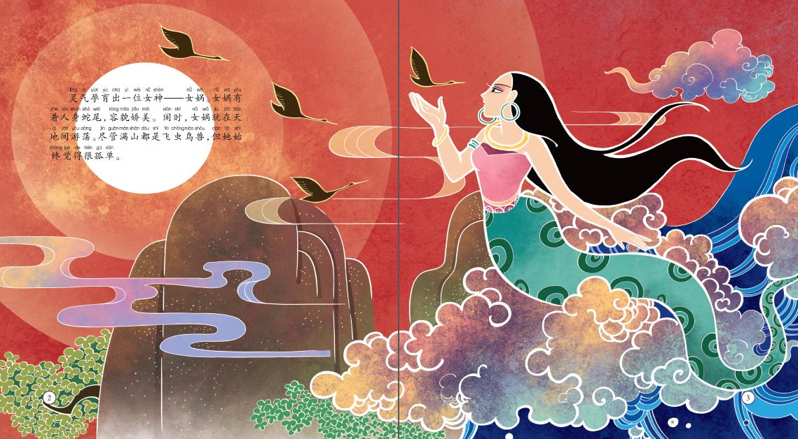 女娲造人(中国经典神话故事绘本)