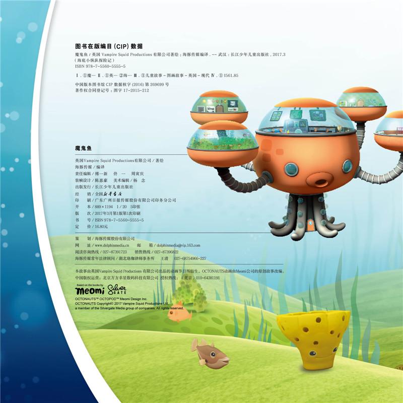 魔鬼鱼-海底小纵队探险记 海豚传媒 9787556055555