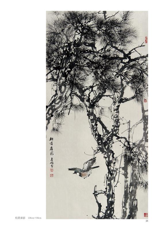 中国现当代名家画范——顾青蛟写意松树