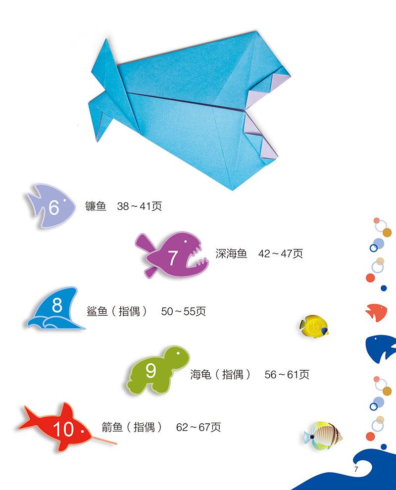 儿童折纸游戏礼盒:海底世界