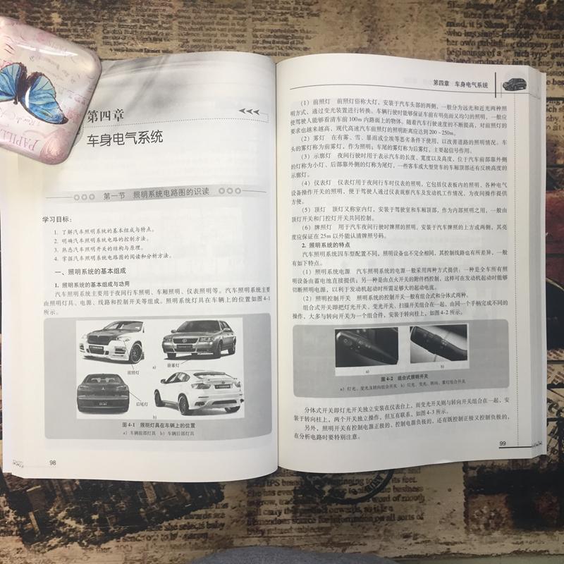 轻松识读与绘制汽车电路图-第2版 9787111560852 机械工业出版社 郭