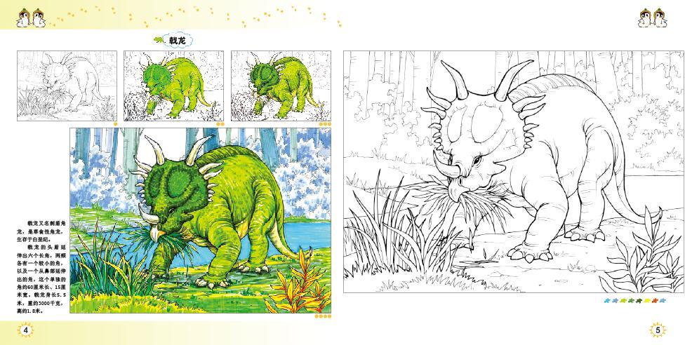 儿童涂色大画本 威猛的恐龙