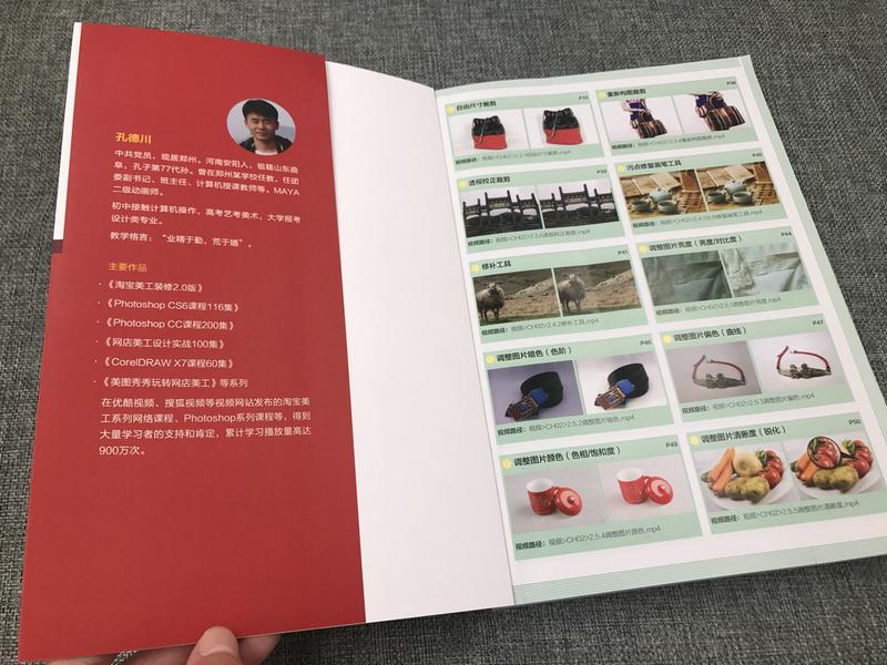 店鋪裝修全攻略 商品美化 頁面設計 視頻制作 圖文排版 手機 孔德川