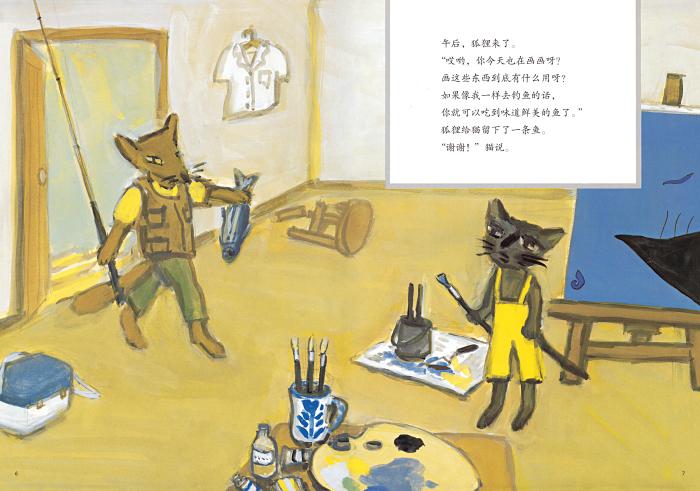喜欢画画的猫 日本精选儿童成长绘本系列