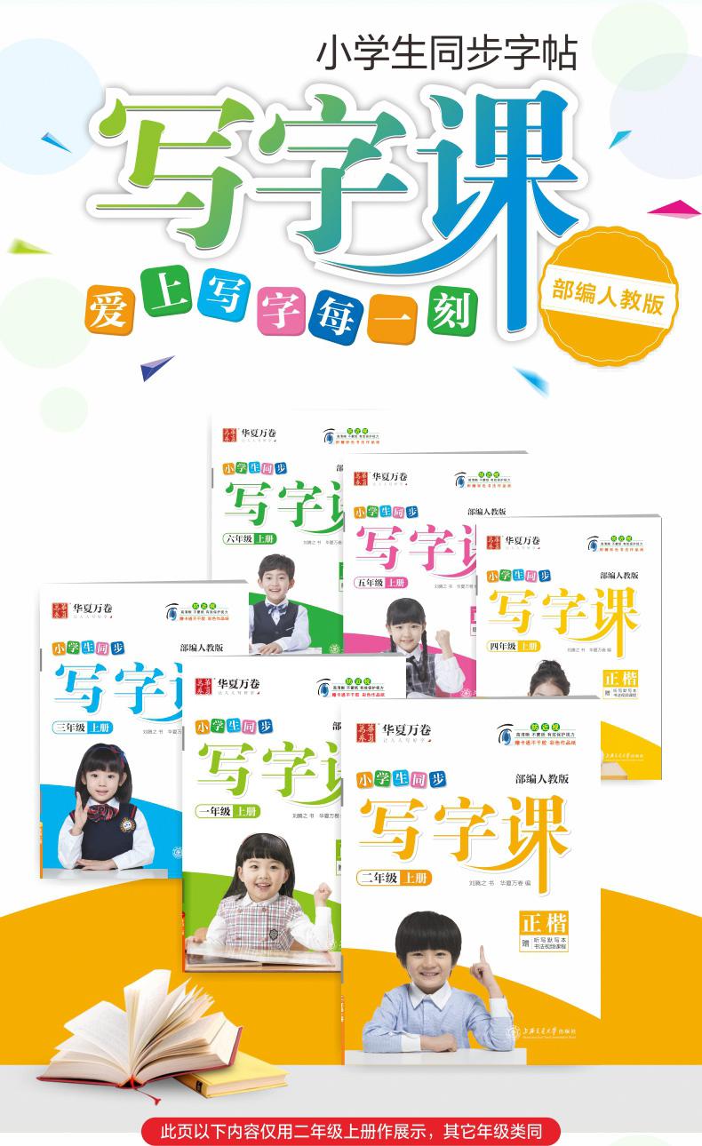 小学生字帖推荐:华夏万卷练字帖 写字课课练