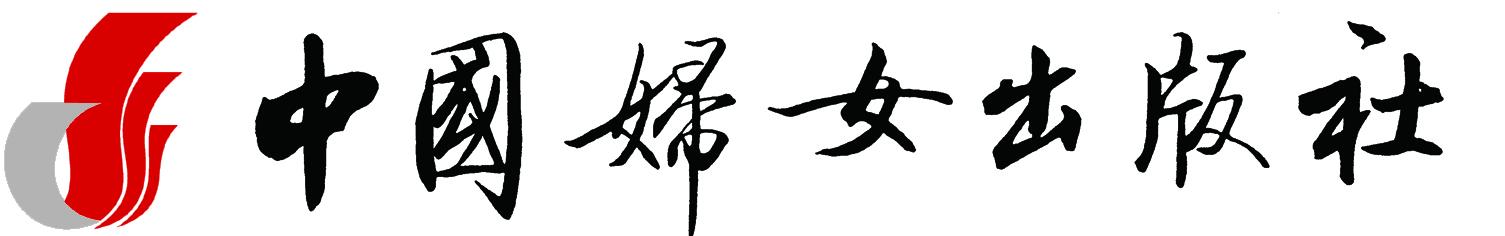 中国妇女出版社
